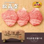 プレミアムギフト 近江牛 サーロイン味噌漬(3枚入り)