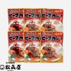 近江牛 ビーフカレー6食入り(甘口2・中辛2・辛口2)