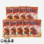 近江牛 ビーフカレー9食入り(甘口3・中辛3・辛口3)