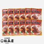 近江牛 ビーフカレー12食入り(甘口4・中辛4・辛口4)