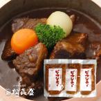 近江牛 ビーフシチュー(3食入り)