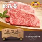 近江牛 サーロインステーキ(4枚入り)