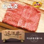 近江牛 うす切り焼肉 (約2〜3人前) モモ又はウデ