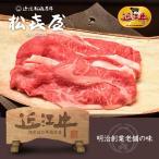 すき焼き ギフト【特選】近江牛 すき焼き用 1kg (約5〜6人前) 送料無料 ギフト包装無料