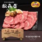 【極上】近江牛肉 すき焼き用 1kg (約5〜7人前)  お取り寄せグルメ