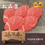 【お歳暮ギフト】プレミアムギフト 近江牛 特選ヒレステーキ(5枚入り)
