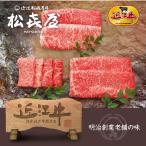 スーパープレミアムギフト 近江牛 特選しゃぶしゃぶ、すき焼き、あみ焼き食べつくしセット(桐箱入り)