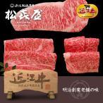 食べつくしセット 近江牛 サーロインステーキ、すき焼きしゃぶしゃぶ(ロース・カタロース)、あみ焼き(ロース・モモ)
