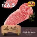 食べくらべセット 近江牛 ステーキ食べくらべセット 280g