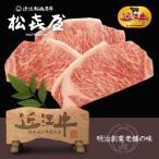 定額ギフト 近江牛 サーロインステーキ(3枚入り) ギフト各種取揃え5,400円〜