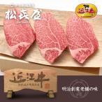 近江牛肉 ヒレステーキ 3枚入り(360g) ギフト 贈答用 御祝 お歳暮 父の日 母の日 お中元 内祝い コンペ景品