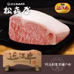 優秀牛フェア 近江牛 超特選サーロインステーキ(3枚入り)(桐箱入り)