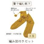 蘭で編む、靴下の編み図付きセット 毛糸 3玉 カトレアと同等品 1209-M