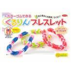 カラーゴムで作る くるりんブレスレット パナミ【B1〜B3】