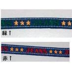 「JEANS」のチロリアンテープ 幅1.5cm No.2 50cm単位