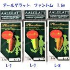(クリックポスト発送可)アールグラット ファントム 1.6g  / AALGLATT   Phantasm Liberation