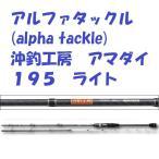 アルファタックル 沖釣工房 ライトアマダイ 195 alpha tackle