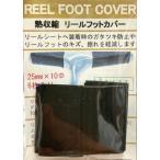 アングル 熱収縮 リール フット カバー ANGLE REEL FOOT COVER