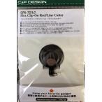 C&F ラインカッターつき フレックス クリップオンリール CFA-72/LC  / Flex Clip-On Reel/Line Cutter