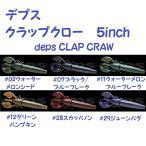デプス クラップクロー 5inch /deps CLAP CRAW
