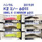 (クリックポスト発送可)ハンクル K2 ミノー 60SS 2019.09 / HMKL K-II MINNOW 60SS