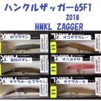ハンクル ザッガー65F1   2018  / HMKL ZAGGER