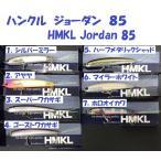 (クリックポスト発送可)ハンクル ジョーダン 85 /HMKL Jordan 85