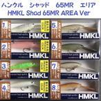 ハンクル シャッド 65MR エリア /HMKL Shad 65MR AREA Ver