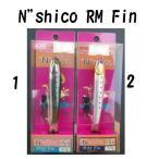 ハルシオンシステム N shico96 RM Fin