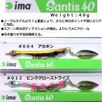 (クリックポスト送料¥164発送可) アイマ サンティス 40 ima Santis 40