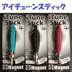 アイチューンスティック /iTune Stick