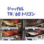 クリックポスト発送可)ジャッカル TN/60 トリゴン / JACKALL TRIGON