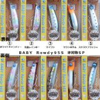 ジャンプライズ ベビー ロウディー 95S BABY Rowdy 95S 非対称SP