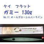 ケイ フラット ガミー 130g No.11 オールグローシルバーライン /K-FLAT Gummy 130g