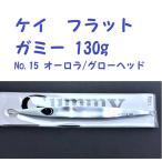 ケイ フラット ガミー 130g No.15 オーロラ/グローヘッド /K-FLAT Gummy