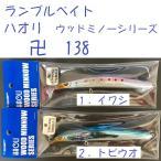 ランブルベイト ハオリ ウッドミノーシリーズ 卍 138  /HAOLI WOOD MINNOW SERIES
