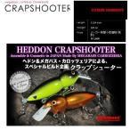 MEGABASS CARROZZERIA & Heddon  CRAPSHOOTER メガバス・カロッツェリア&ヘドン クラップシューター