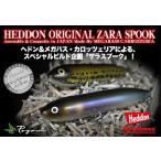 MEGABASS x Heddon ZARA SPOOK  メガバス・カロッツェリア&ヘドン ザラスプーク ザラ