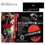 Megabass RETGRAPH FIII メガバス リトグラフ FIII 10L(左巻き)/10R(右巻き)