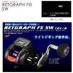 メガバス リトグラフ F3 10L  ソルトウォーター ジギング スペシュル RETGRAPH FIII ソルト対応 10L(左巻き)/10R(右巻き)