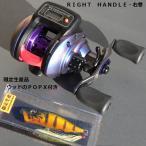 Megabass RETGRAPH FIII メガバス リトグラフ FIII 10R(右巻き) POPXウッド付き