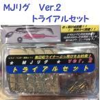 MJリグ Ver.2  トライアルセット