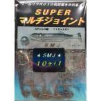 SMJ スーパーマルチジョイント (10ケ+1)