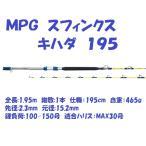アルファタックル MPG スフィンクス キハダ 195 /  SPHINX KIHADA