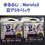 まるふじ /Marufuji 豆アジトリック