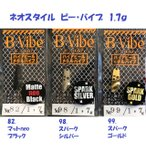 Yahoo!松本釣具店Yahoo!店(クリックポスト発送可)ネオスタイル ビー・バイブ 1.7g / neo-Style B-Bibe