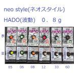 б╩епеъе├епе▌е╣е╚╚п┴ў▓─б╦е═еке╣е┐едеыбб╟╚╞░бб0.8g / neo styleббHADO