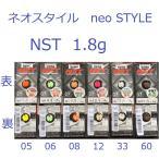 ネオスタイル neo STYLE NST  1.8g