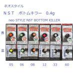 (クリックポスト発送可)ネオスタイル NST ボトムキラー 0.4g /neo STYLE NST BOTTOM KILLER