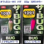 (クリックポスト発送可)オフィスユーカリ バグ 0.5g 1091カラー / office eucalyptus BUG